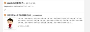スクリーンショット(2011-04-22 17.34.44).png