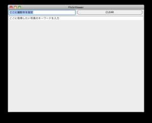 スクリーンショット(2011-07-30 13.20.36).png
