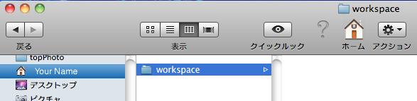 http://hakashun.net/blogimg/workspace.png